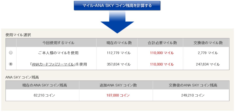 ANAマイル110,000マイルを187,000ANA SKYコインに交換