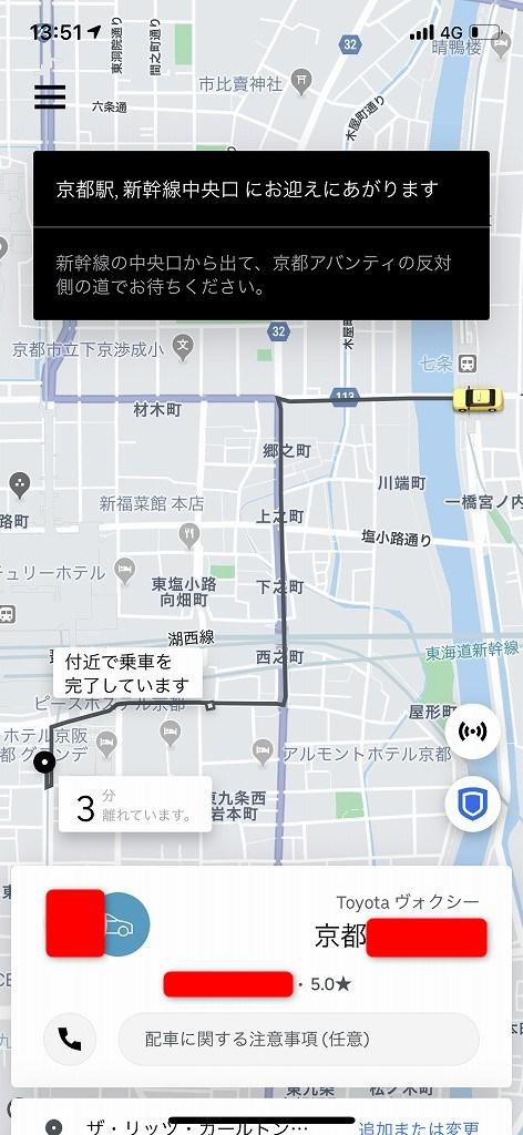 京都アバンティの反対側でUber Taxiを待つ