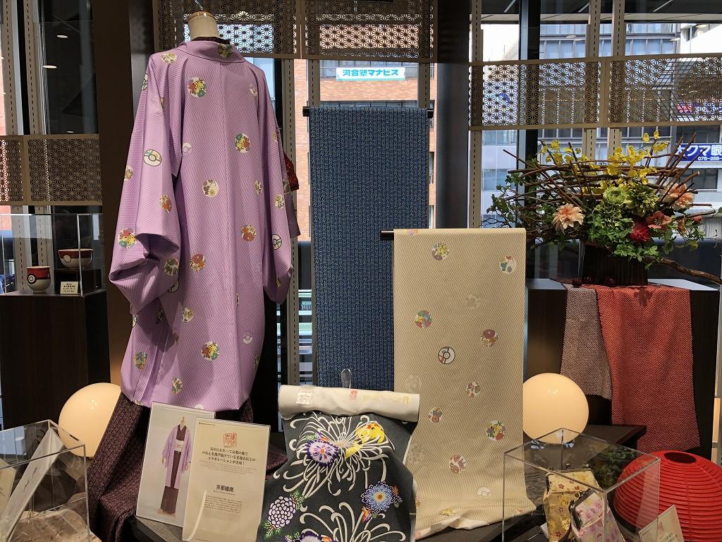ポケモンセンターキョウトのピカチュウ柄の着物