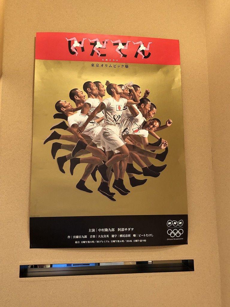 京都のsousouの足袋店のいだてんのポスター