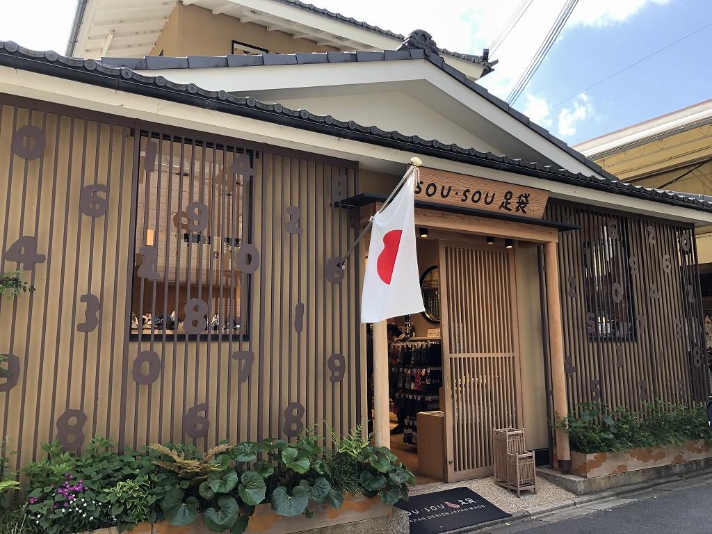 京都のsousouの足袋店