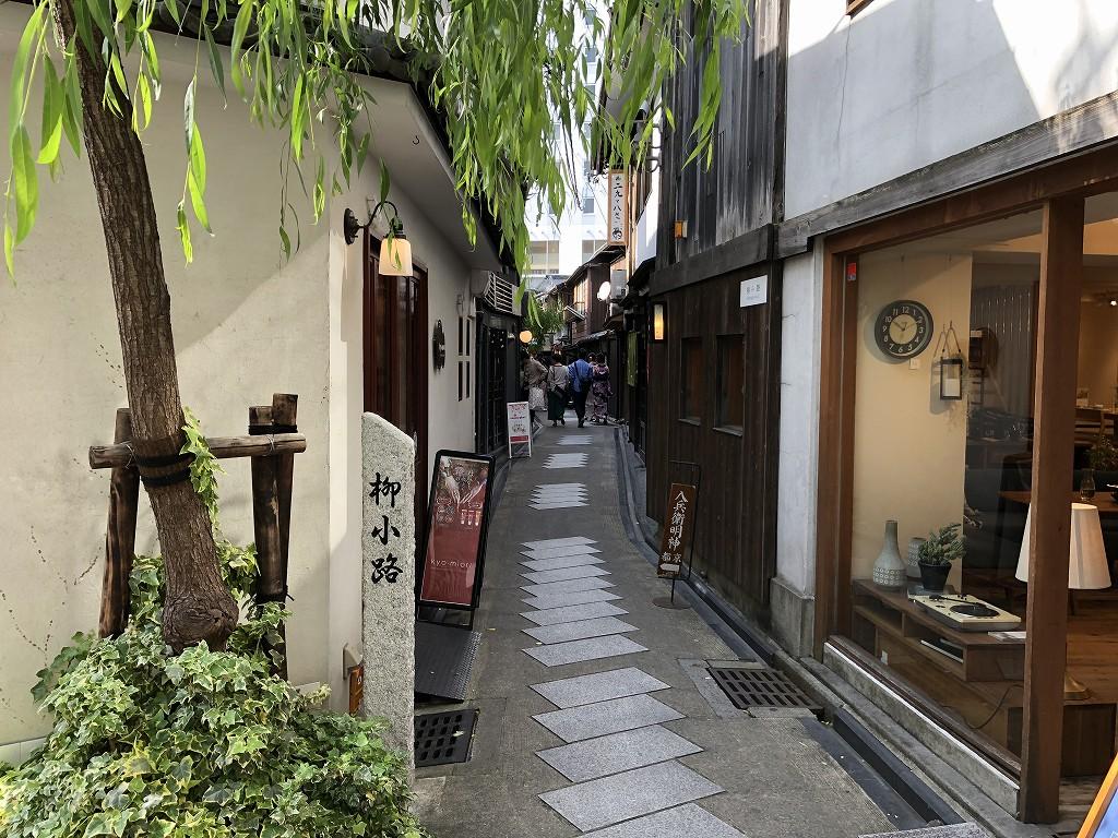 京都の柳小路1