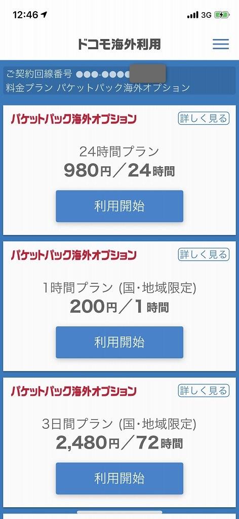 NTTドコモのパケットパック海外オプション