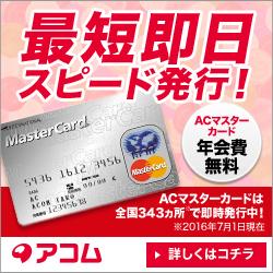 アコムACマスターカード新規入会キャンペーン