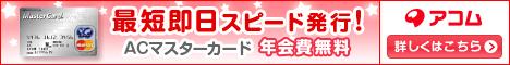 アコムマスタカード新規入会キャンペーン画像