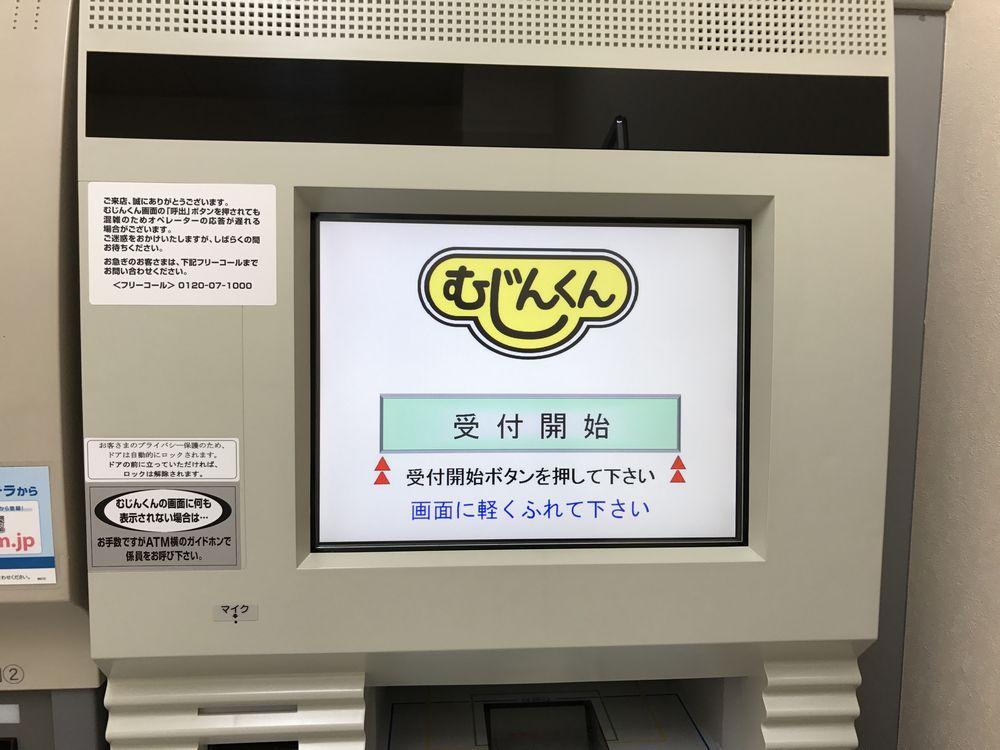 アコムACマスターカードの発行手続き開始