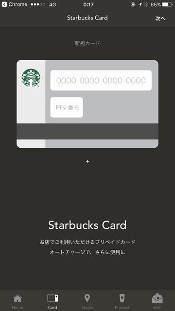 スターバックスカードを追加する