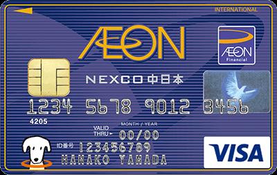 イオン NEXCO中日本カード(WAON一体型)券面デザイン