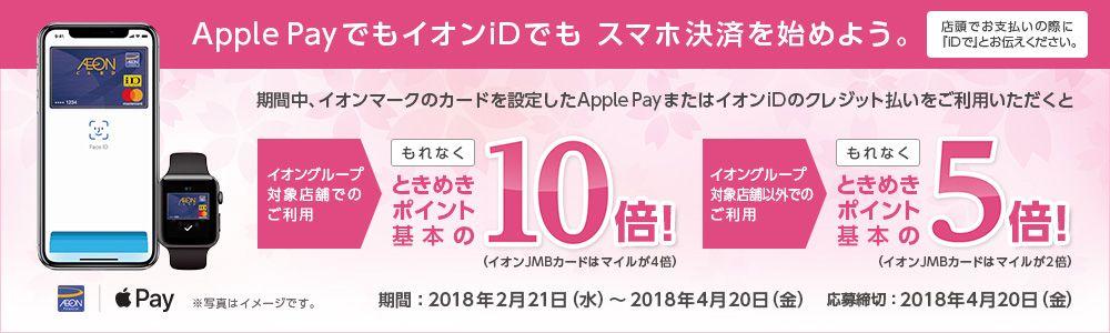 イオンカードのApple Pay利用促進キャンペーン