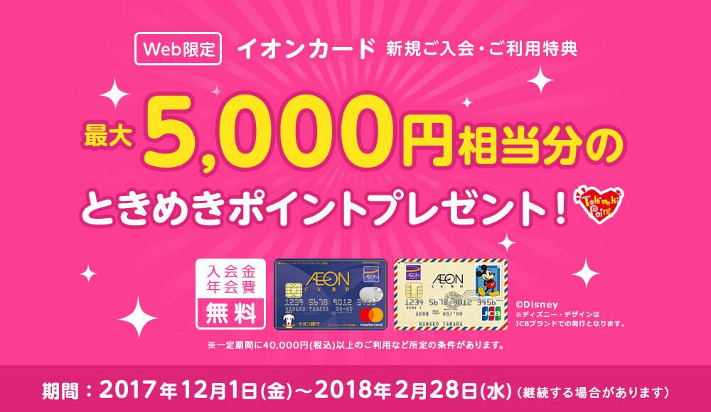 イオンカードの新規入会キャンペーンの内容