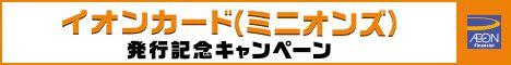 イオンカード(ミニオンズ)新規入会キャンペーン