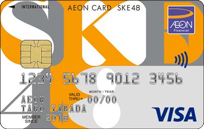 イオンカード(SKE48)の券面デザイン