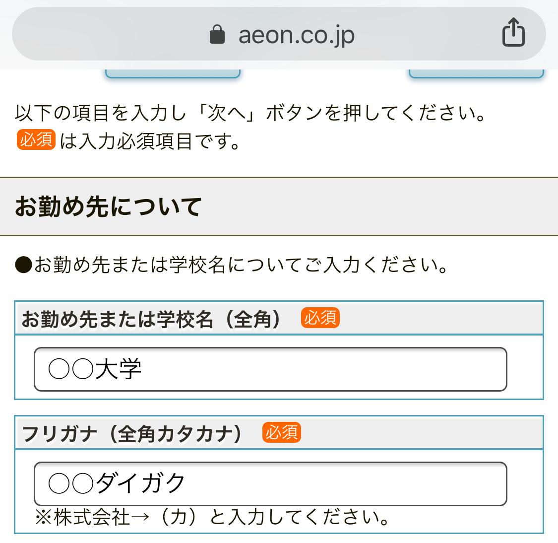 イオンカード入会手続き(勤務先)
