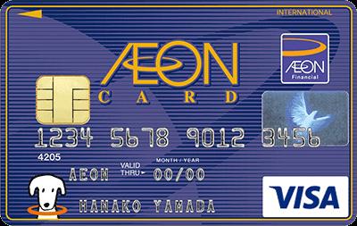 イオンカード(WAON一体型)券面デザイン
