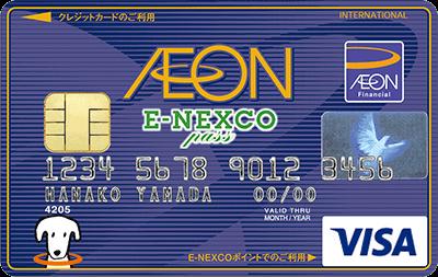 イオン E-NEXCO pass カード(WAON一体型)券面デザイン