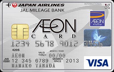 イオンJMBカード(JMB WAON一体型)券面デザイン