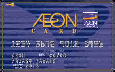 イオンカードの即時発行カード券面デザイン