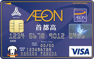 イオン首都高カード(WAON一体型)券面デザイン