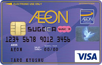 イオンSUGOCAカード券面デザイン