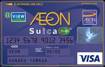 イオンSuicaカード券面デザイン