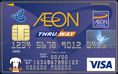 イオンTHRU WAYカード(WAON一体型)券面デザイン