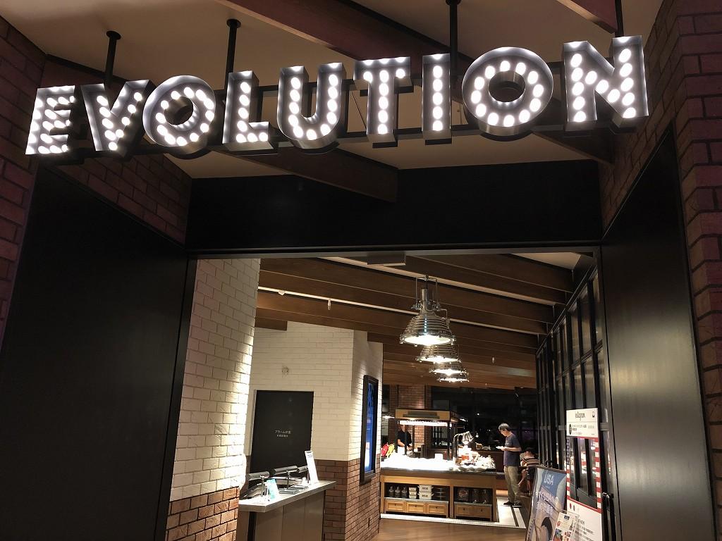 フォーポイントバイシェラトン名古屋中部国際空港のレストラン「Evolution」