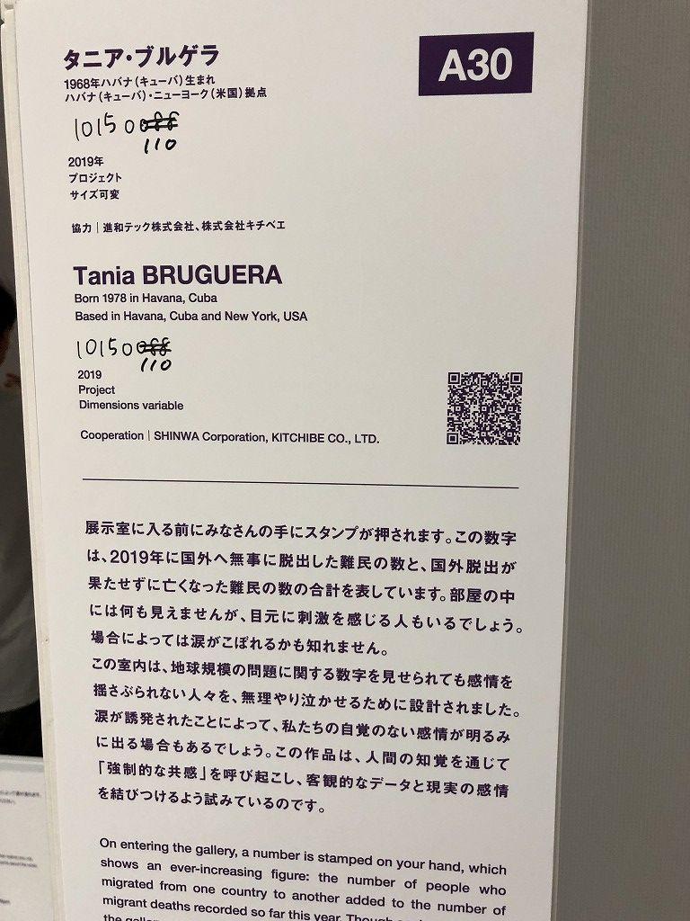 あいちトリエンナーレのタニア・ブルゲラの「10150088」1