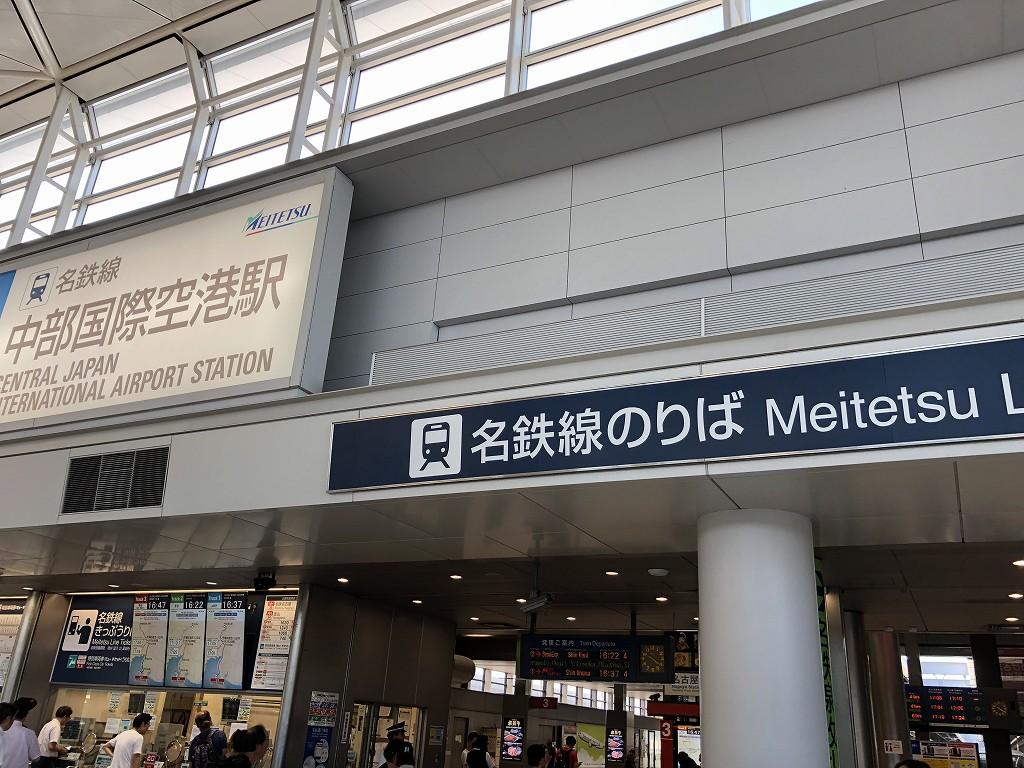 名鉄線の中部国際空港駅