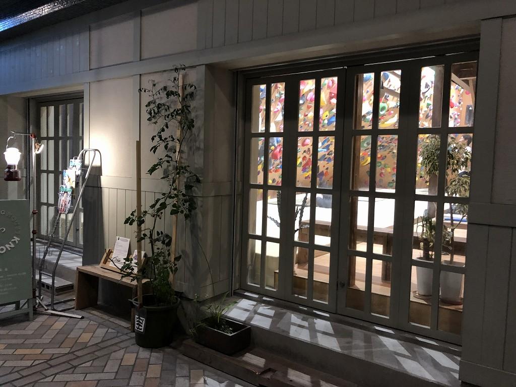 円頓寺商店街のBouldering House KNOT ボルダリングハウスノット