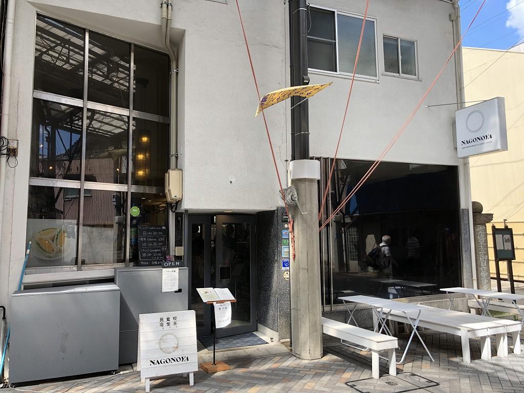 円頓寺商店街の「NAGONOYA」1