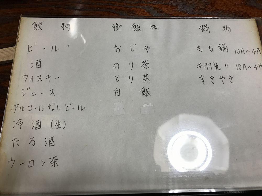 京都の焼鳥屋「あん」のメニュー2