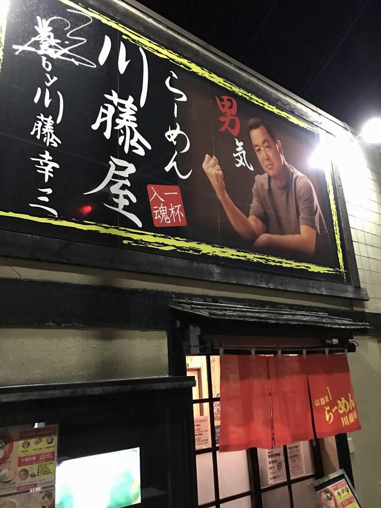 らーめん川藤屋 銀閣寺店