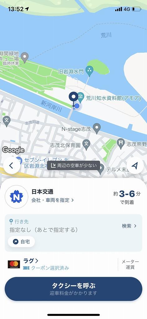 荒川知水資料館でGOタクシーアプリで配車手配