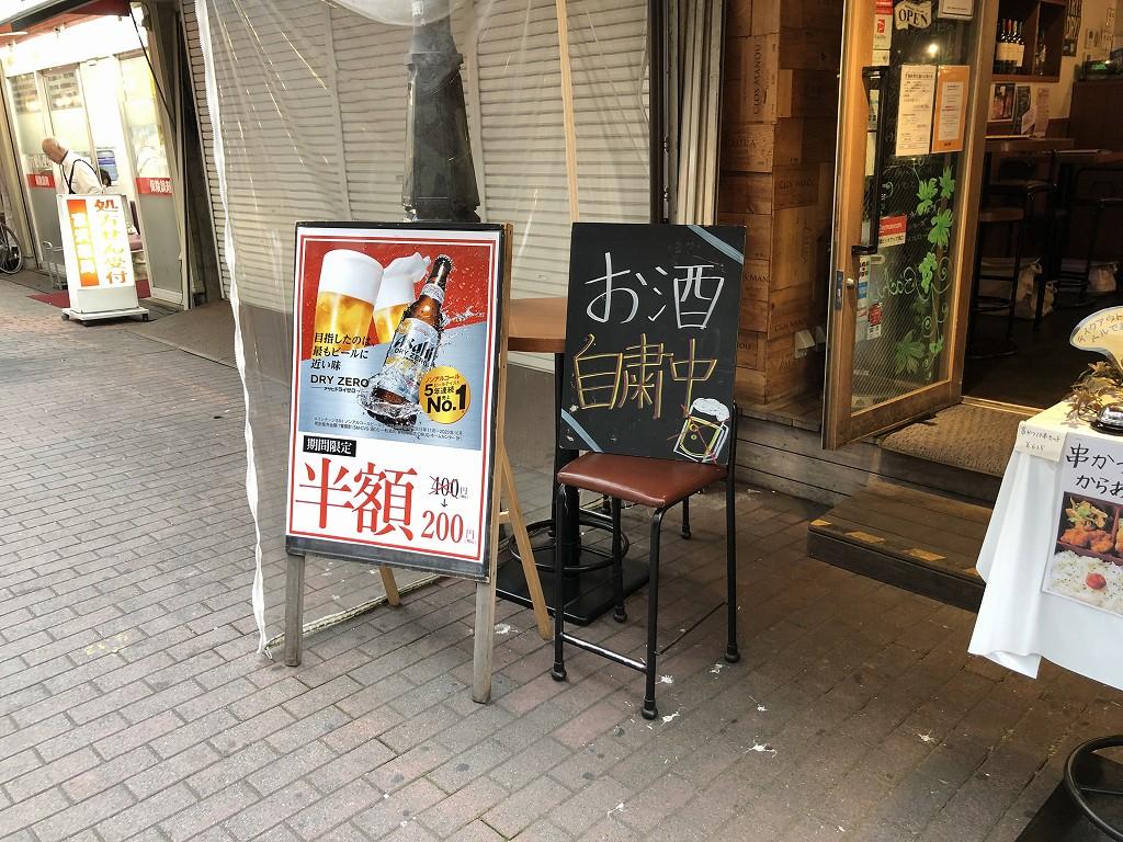 酒提供自粛中の赤羽一番街商店街1