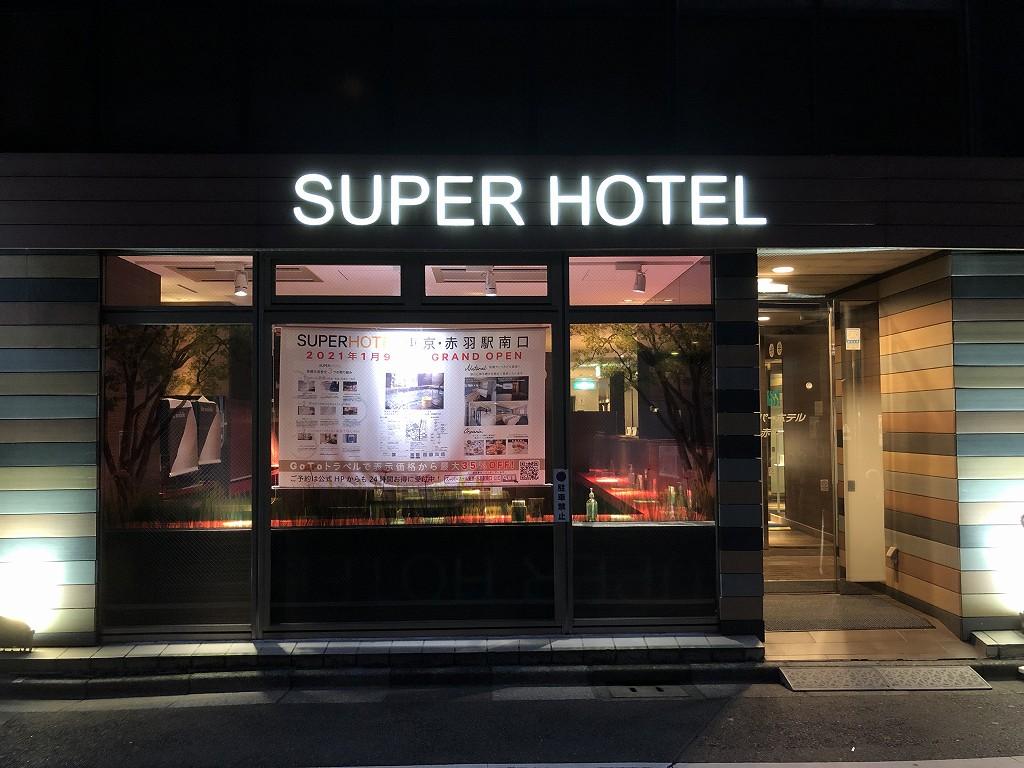 赤羽一番街商店街のSUPER HOTEL