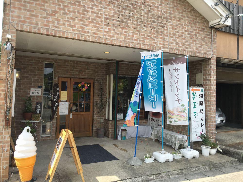 秋田の美豆木コーヒーの外観
