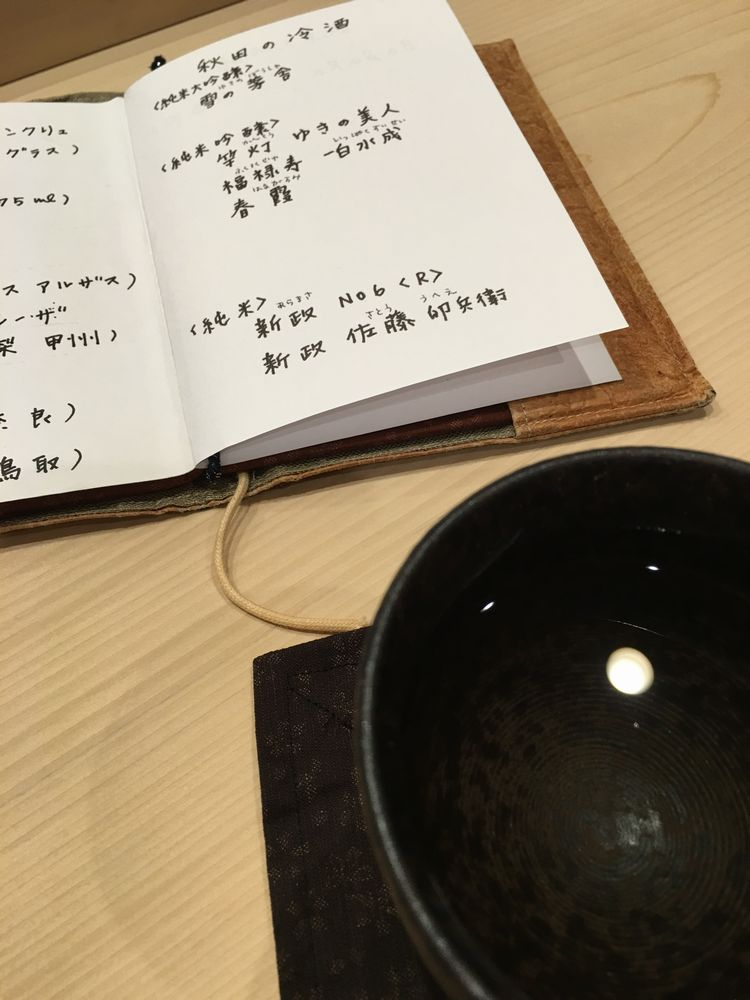 秋田のすし匠の新政のNo.6