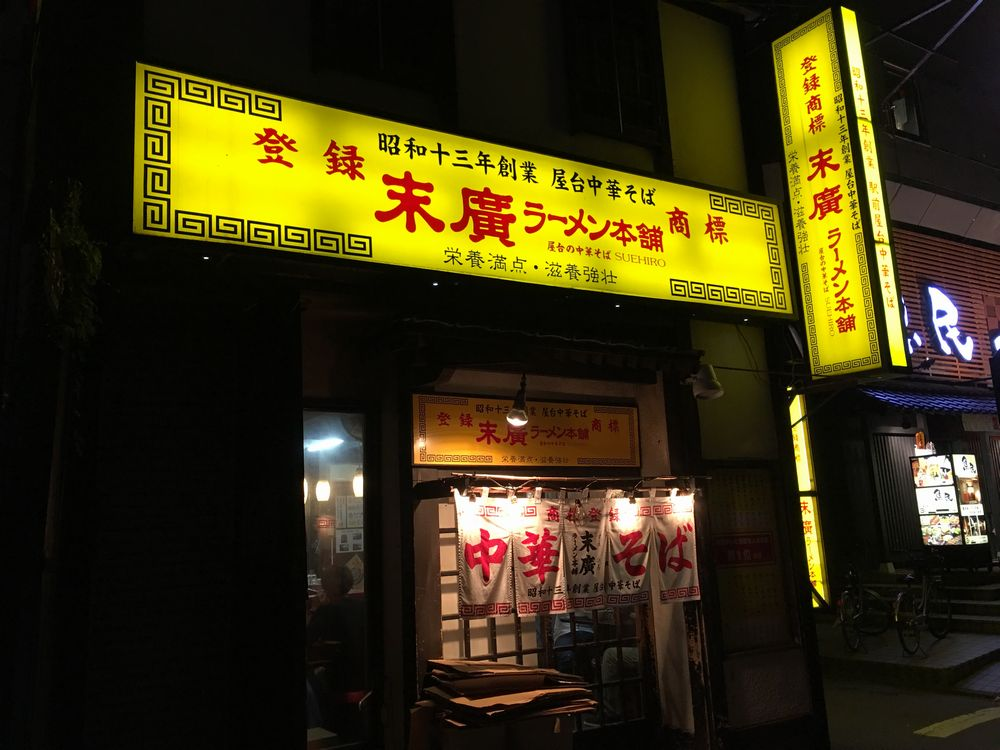 末廣ラーメン本舗 秋田駅前分店の外観