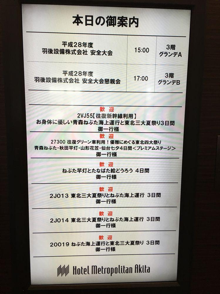 ホテルメトロポリタン秋田のツアー客