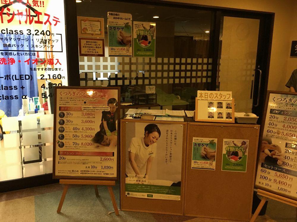 ルートイングランティア秋田SPA RESORTの「華の湯」のマッサージ