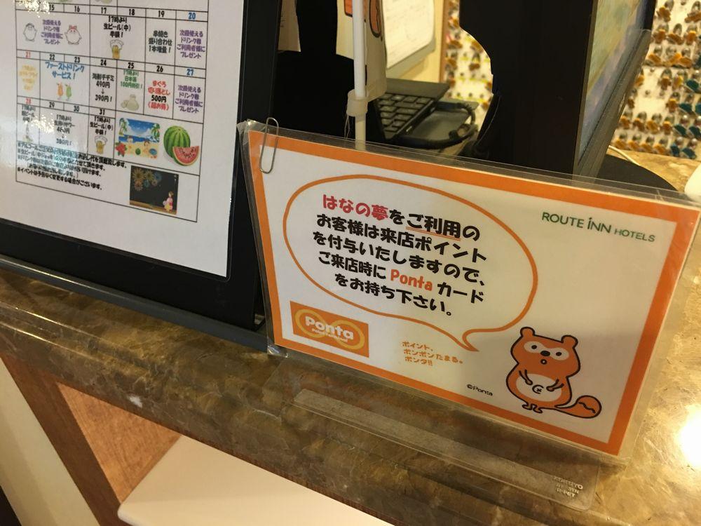 Pontaポイントが貯まるルートイングランティア秋田SPA RESORTの「はなの湯」
