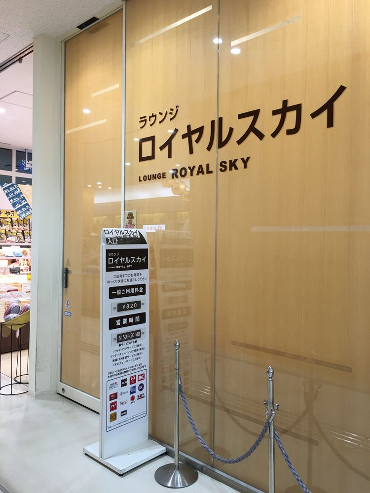 秋田空港のラウンジロイヤルスカイの入口