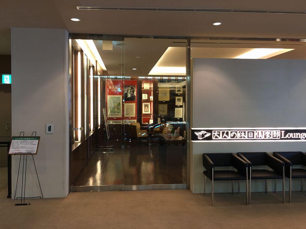 ホテルメトロポリタン秋田の大人の休日倶楽部ラウンジ入口
