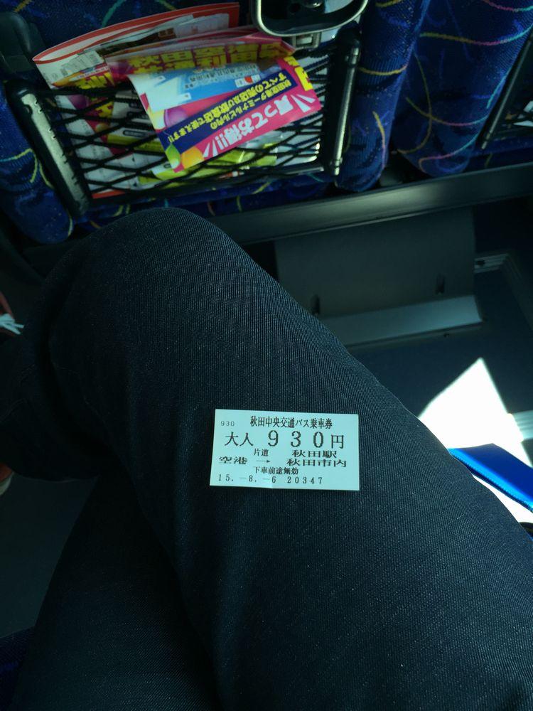 秋田空港のリムジンバスチケット値段