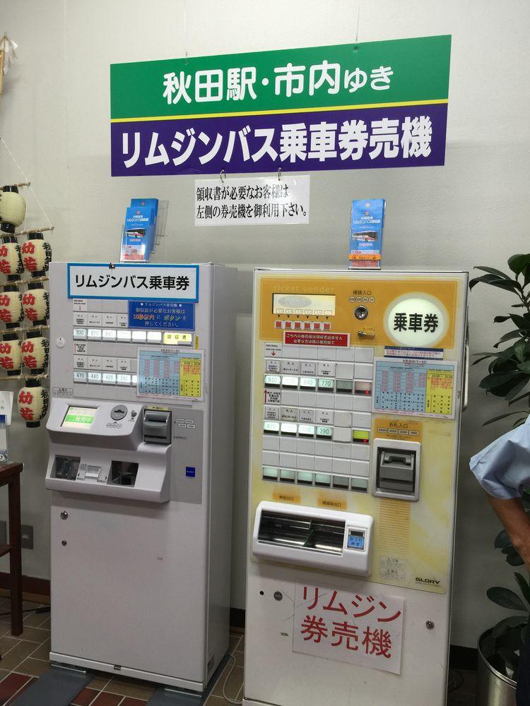 秋田空港のリムジンバスチケット自動販売機