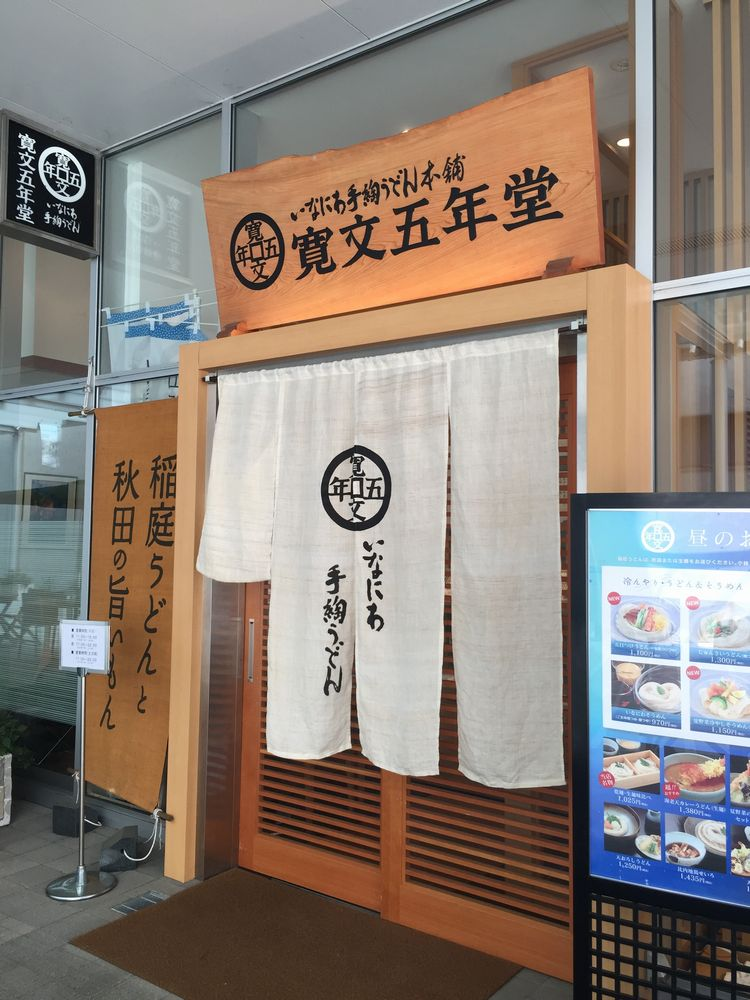 寛文五年堂秋田店外観