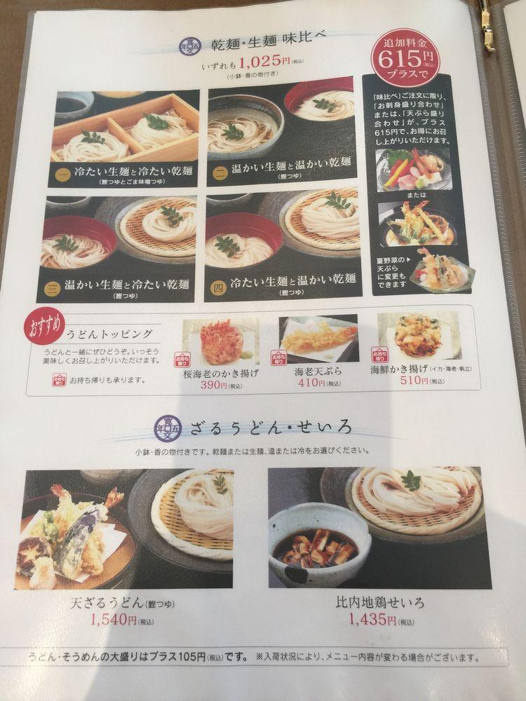 寛文五年堂秋田店メニュー