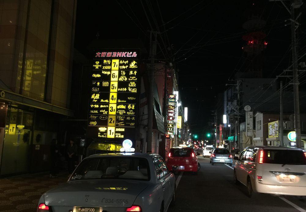 秋田の繁華街・大町