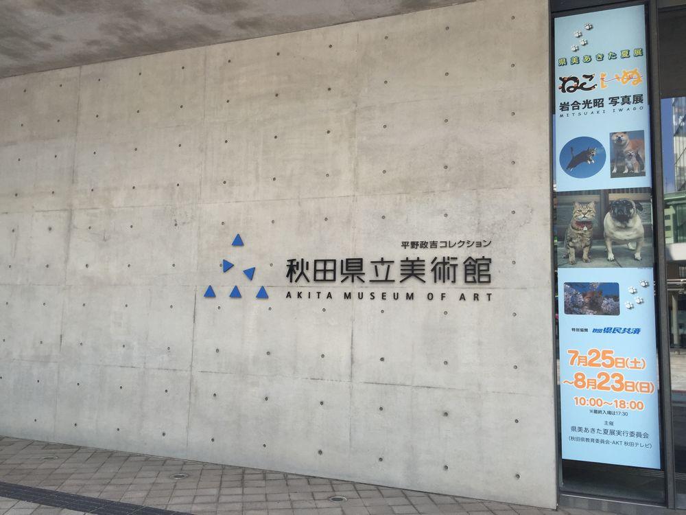 秋田県立美術館外観