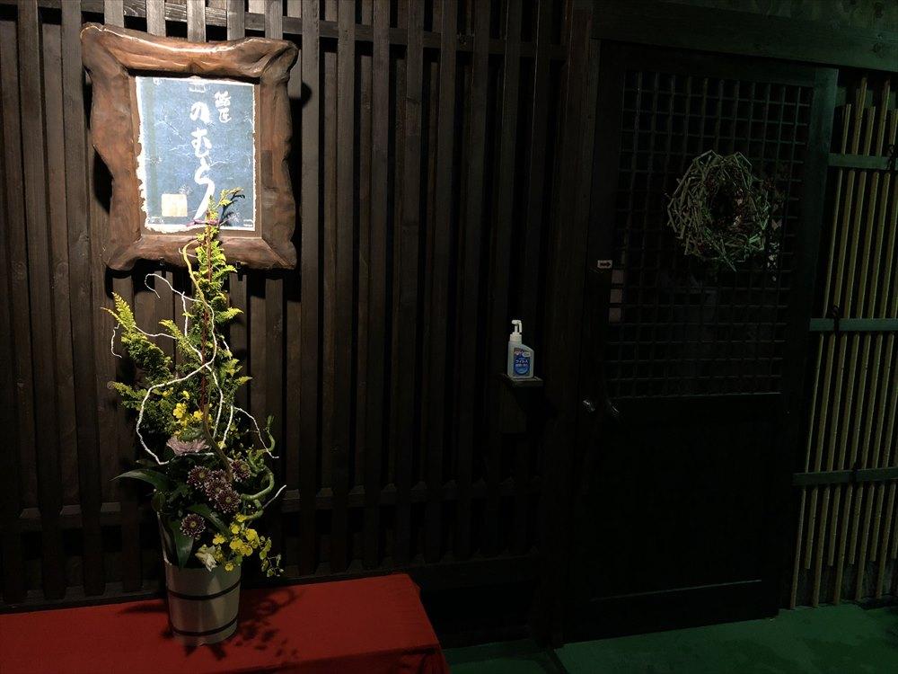 鮨匠のむらの入口
